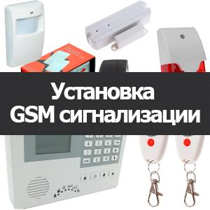 установка gsm сигнализаций